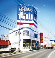 日本初の郊外型店となった「洋服の青山 西条店」 (1998年の改装時)